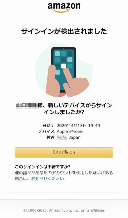 Amazon Security Alert Sign-In Detected