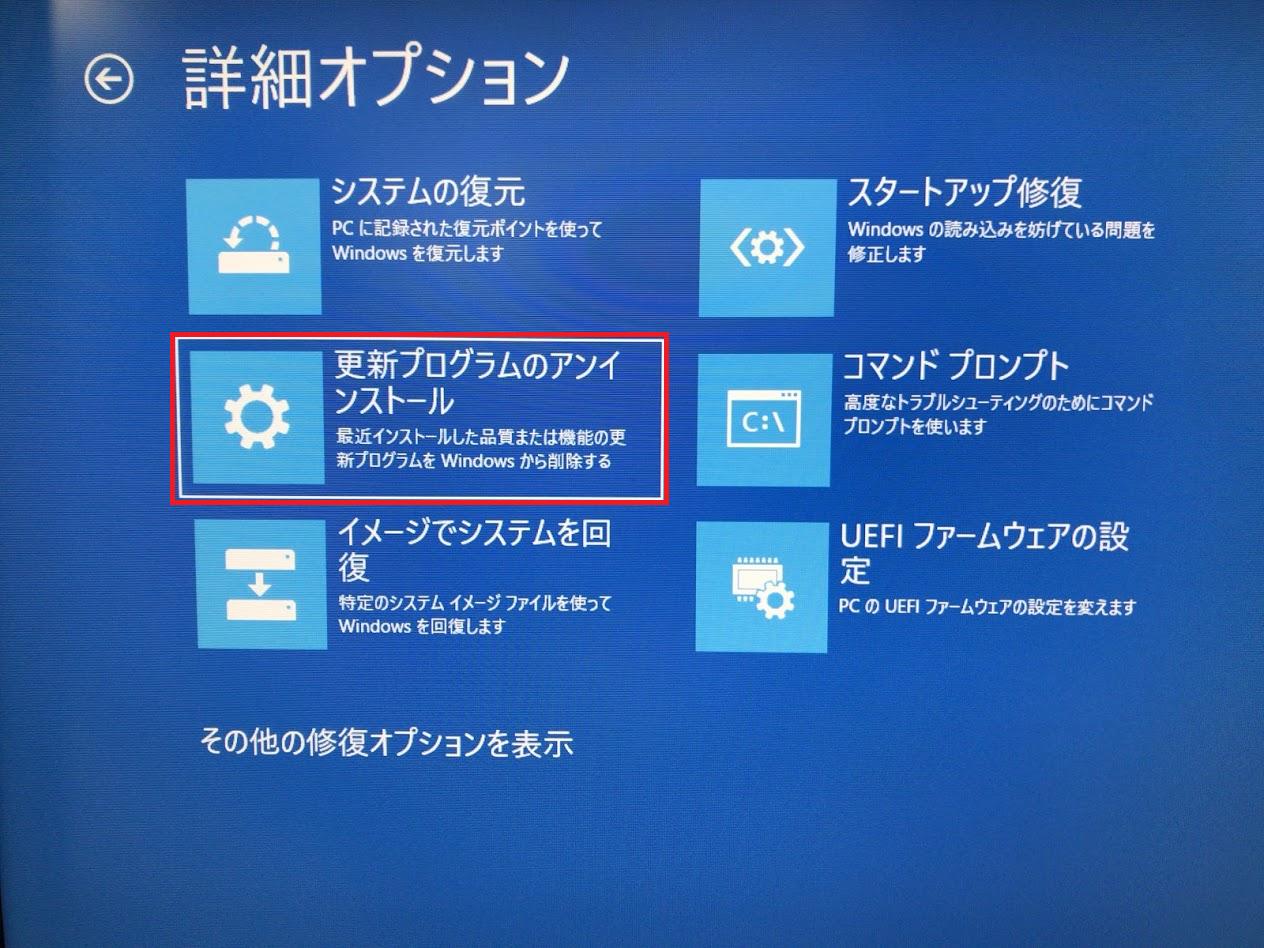 windows10 更新 プログラム 選択
