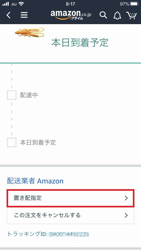 配 変更 置き amazon