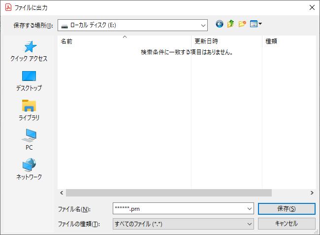 プリンターファイル prn pdf