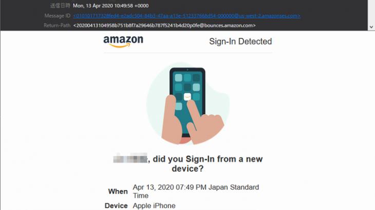 Amazon Security Alert