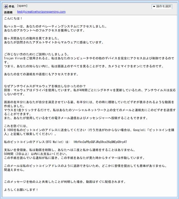 私 ハッカー は あなた の オペレーティング システム に アクセス しま した 『詐欺メール』「私ハッカーは、あなたのオペレーティングシステムに...