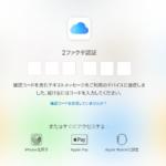 『乗っ取り?!』「Your Apple ID Verification Code is: 」と、来た件