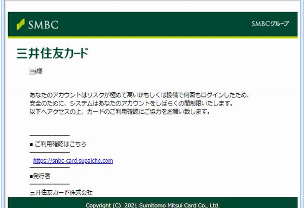重要 三井 住友 カード 株式 会社 から 緊急 の ご 連絡 重要 三井 住友 カード 株式 会社 から 緊急